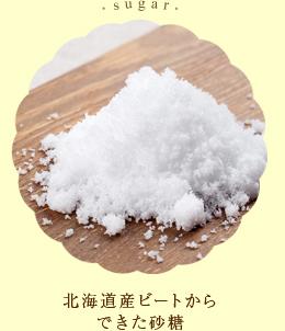 北海道産ビートからできた砂糖