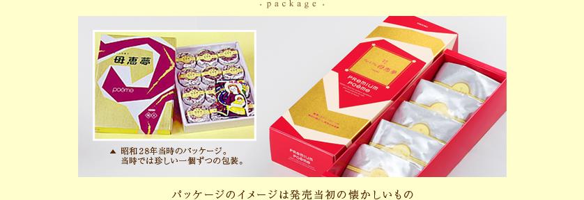 パッケージのイメージは発売当初の懐かしいもの