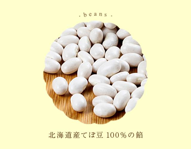 北海道産てぼ豆100%の餡
